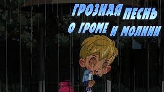 Машкины Страшилки Эпизод 21 - Грозная песнь о громе и молнии Новая серия