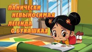Машкины Страшилки - Страшная легенда о букашках (11 серия)