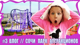ВЛОГ: 3 СОЧИ ПАРК Аттракционов  Vlog Sochi Park Amusement Video  For Kids