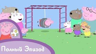 Свинка Пеппа - S01 E44 На площадке