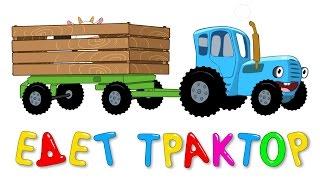 ЕДЕТ ТРАКТОР - Развивающая веселая песенка про животных