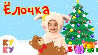 КУКУТИКИ  В лесу родилась ёлочка Новогодняя песенка для детей, малышей