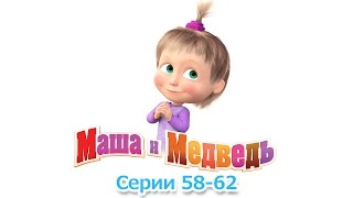 Маша и Медведь: серии с 58 по 62 подряд