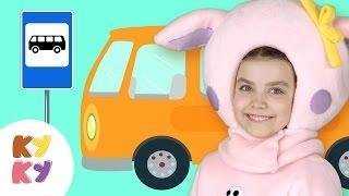 КУКУТИКИ - Автобус Троллейбус Трамвай - Развивающая детская песенка мультик