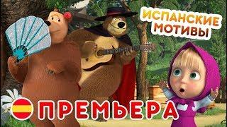 Маша и Медведь - Премьера Испанские Мотивы Про Испанию