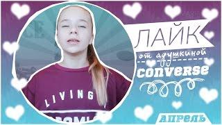 Лаик от Адушкинои / Апрель / Converse