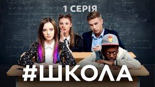 Сериал Школа 1+1. 1 Серия 1 сезон
