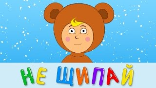 НЕ ЩИПАЙ 2 - развивающая веселая песенка мультик для детей про деда мороза