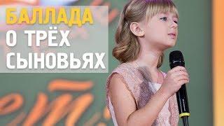 Ярослава Дегтярёва  Баллада о трёх сыновьях (Славим Отечество 2017)