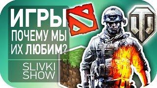 Почему мы любим игры? SLIVKI SHOW