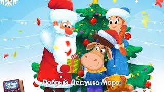 Бурёнка Даша. Дед Мороз  Песни для детей
