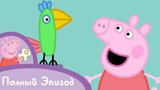 Свинка Пеппа - S01 E04 Попугай Полли