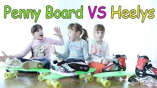 ПЕННИ БОРД против ХИЛИСОВ Первый заезд Круизер Cruiser Penny Board VS Heelys Челлендж Test Penny