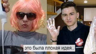 Делаю Слайм, Следуя Туториалу МС Кисули
