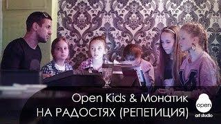 Open Kids & Монатик - На Радостях (New Song Rehearsal 2013)