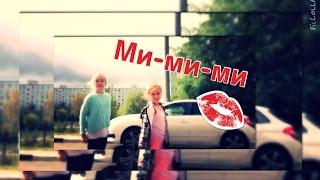 Mimimi Фанатское видео