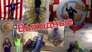 VLOG/Выходные/Музей иллюзий/Арбат и Красная Площадь