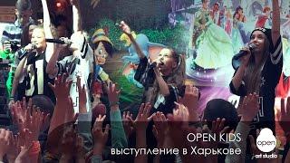 Open Kids - выступление в Харькове -