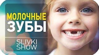 Для чего нужны молочные зубы? SLIVKI SHOW