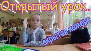 Открытый урок в школе Одноклассники Школа. Жизнь за кадром