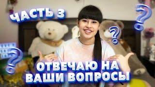 Диана Анкудинова ВОПРОСЫ ОТВЕТЫ 03 мая 2020 года часть 3