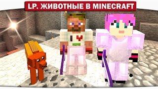 ч.06 - ЛУМПИ ПЁС БОЕВАЯ БУЛОЧКА - Lp. Животные в Minecraft