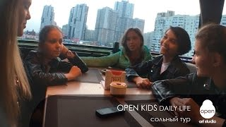 Open Kids daily life:  сольный тур  -
