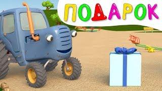 Синий трактор - ПОДАРОК - учимся считать запоминаем цвета
