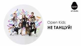 OPEN KIDS - Не танцуй #1