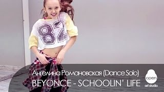 OPEN KIDS: Beyonce - Schoolin Life dance solo by Angelina Romanovskaya -
