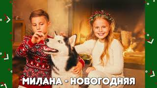 Милана и Денис Бунин - Новогодняя (минус)