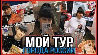 Диана Анкудинова - Сольный концертный тур по городам России.