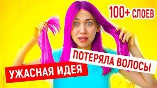100 СЛОЕВ КРАСКИ НА ВОЛОСАХ ПРОВЕРКА ТУПЫХ ЛАЙФХАКОВ