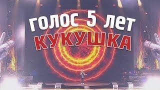 Ярослава Дегтярёва  Кукушка (Голос. 5 лет, 12.06.2017)