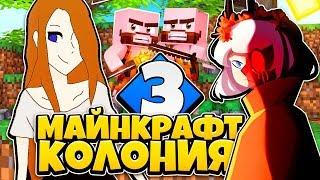ЛП. МАЙНКРАФТ КОЛОНИЯ ч3 СЕКРЕТНАЯ ДЕРЕВНЯ ДУРАКОВ Minecraft
