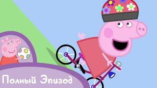 Свинка Пеппа - S02 E31 Велопрогулка