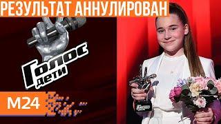 Первый канал аннулировал результат финала шоу Голос. Дети  - Москва 24