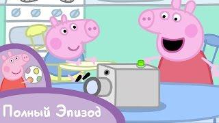 Свинка Пеппа - S01 E51 Папина камера