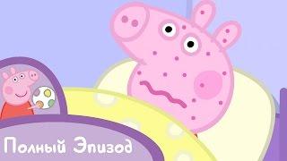 Свинка Пеппа: S01 E25 Мне нехорошо