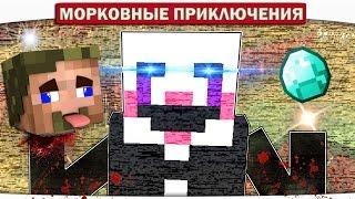 БОЛЬШОЕ ПУТЕШЕСТВИЕ И ОПАСНОСТИ 11 - Морковные приключения (Minecraft Lets Play)