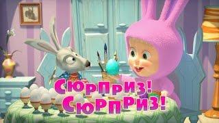 Маша и Медведь - Сюрприз Сюрприз (Серия 63)