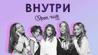 Open Kids - Внутри