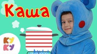 КУКУТИКИ - КАША-вкусняша развивающая веселая песенка мультик для детей