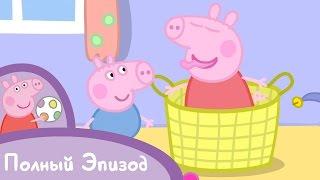 Свинка Пеппа - S01 E05 Игра в прятки