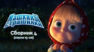 Машкины Страшилки - Сборник 3