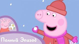 Свинка Пеппа - S02 E52 Холодный зимний день