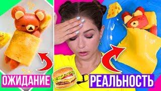 Идеи смешных бутербродов  Рецепты из интернета ОЖИДАНИЕ И РЕАЛЬНОСТЬ   смешные пранки  Afinka