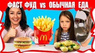 Обычная ЕДА против Макдоналдс и БУРГЕР КИНГ Челлендж  Фастфуд и Домашняя ЕДА
