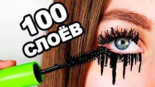 100 СЛОЕВ ТУШИ НА РЕСНИЦАХ НЕ ПОВТОРЯТЬ ЧЕЛЛЕНДЖ  CHALLENGE