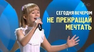Ярослава Дегтярёва: Не прекращай мечтать (Сегодня вечером, 06.10.2018)
